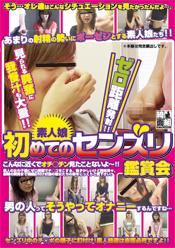 センズリ,手コキ,CFNM,動画