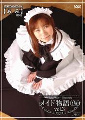 メイド物語(仮) vol.3