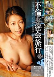 不倫妻密室旅行 Vol.02