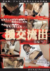 『真性淫乱美少女』援交流出 Vol.01 ひな