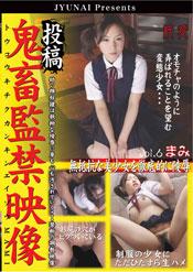 『無抵抗な美少女を徹底的にヤる!』投稿鬼畜監禁映像 Vol.6 まみ