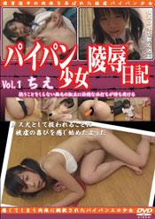 『無垢な少女に淫猥なメス犬にかえる』パイパン少女陵辱日記Vol.1