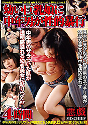 ●い巨乳娘に中年男が性的暴行 【1/2】