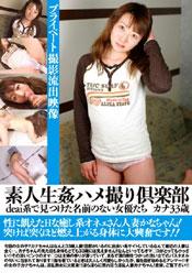 素人生姦ハメ撮り倶楽部 VOLUME 10