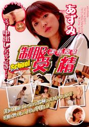 制服受精 Vol.02