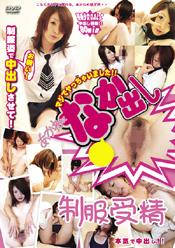 制服受精 Vol.04