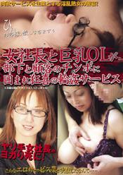 女社長と巨乳OLが部下と顧客のチンポに囲まれ狂喜の輪姦サービス