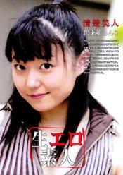 生エロ素人 Vol.05
