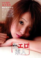 生エロ素人 Vol.8