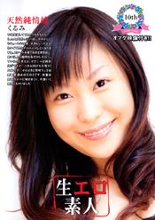 生エロ素人 Vol.10
