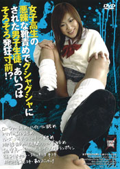 女子高生の悪辣な靴責めでグシャグシャにされた男子生徒、あいつはそ
