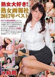 「熟女大好き!熟女画報社2017年ベスト2/2」のパッケージ画像