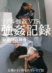 「強○記録 公衆トイレ待ち伏せレ○プ犯」のパッケージ画像