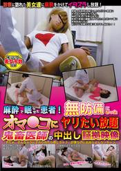 「麻酔で眠らせた患者!無防備になったオマ●コにヤリたい放題 鬼畜医師の中出し証拠映像」のパッケージ画像