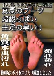 「真夏のブーツ 超酸っぱい生足の臭い!」のパッケージ画像
