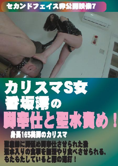 セカンドフェイス非公開映像7 カリスマS女香坂澪の脚奉仕と聖水責め!
