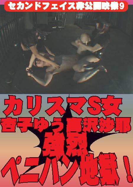 カリスマS女杏子ゆう 高沢沙耶 強烈ペニバン地獄