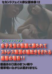 「女子大生の部屋に飼われてストレス解消の唾吐きをされる屈辱の毎日」のパッケージ画像