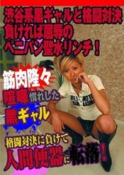 「筋肉隆々 渋谷系黒ギャルと格闘対決負ければ屈辱のペ二バン聖水リンチ!」のパッケージ画像