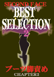 「SECOND FACE BESTSELECTIONCHAPTER2」のパッケージ画像