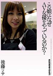 「この娘はなぜAV女優をやっているのか? 後藤リサ」のパッケージ画像