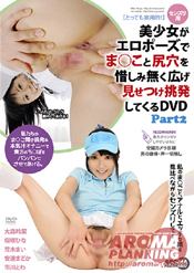 「センズリ用 美少女がエロポーズでま○こと尻穴を惜しみ無く広げ見せつけ挑発してくるDVD Part2」のパッケージ画像