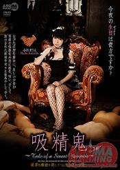 「吸精鬼〜Tale of a Sweet Vampire〜」のパッケージ画像
