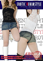 「EROTIC DENIM STYLE ~デニムスカート&デニムホットパンツ~」のパッケージ画像