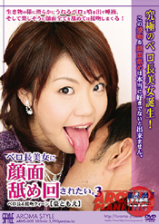 「ベロ長美女に顔面舐め回されたい。 3」のパッケージ画像