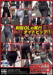 「制服OLの尾行タイトヒップ1」のパッケージ画像