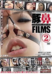 「豚鼻FILMS 2」のパッケージ画像