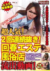 「超人気!2回連続抜き!回春エステ風俗店流出動画!」のパッケージ画像