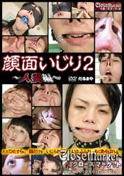 「顔面いじり 2 ~人妻編~」のパッケージ画像
