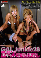 「GAL Junkie 28 瑠菜☆星崎キララ 黒ギャル毒舌M男殺し」のパッケージ画像