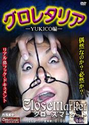 「グロレタリア ーYUKICO編ー」のパッケージ画像
