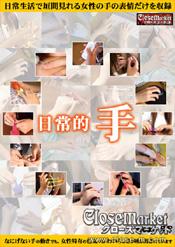 「手」のパッケージ画像