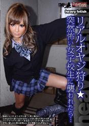 「heavy fetish リアルオヤジ狩り★突然怖い女子校生に襲われたら・・・」のパッケージ画像