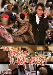 実験工房vol.8~現役ダンサー様の 美人秘書のM男なぶり