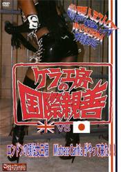 「ケラ工房の国際親善 黒人ミストレス VS 小さな日本人奴隷2匹」のパッケージ画像