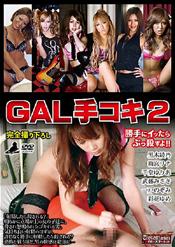 「GAL手コキ 2 勝手にイッたらぶっ殺すよ!!」のパッケージ画像