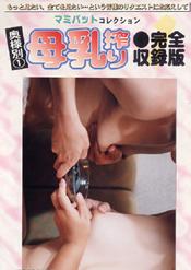 「マミパットコレクション 奥様別母乳搾り Vol.1」のパッケージ画像
