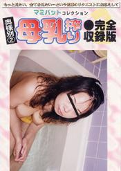 マミパットコレクション 奥様別母乳搾り Vol.2