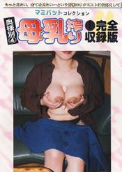 マミパットコレクション 奥様別母乳搾り Vol.4