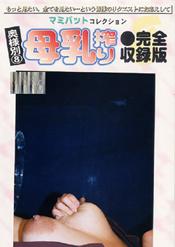 マミパットコレクション 奥様別母乳搾り Vol.8