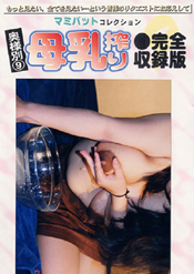 「マミパットコレクション 奥様別母乳搾り Vol.9」のパッケージ画像