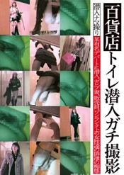 「百貨店トイレ潜入ガチ撮影」のパッケージ画像