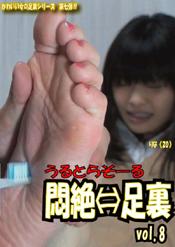 悶絶⇔足裏 vol.8