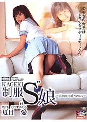 """KAGEKI 征服""""S""""娘"""