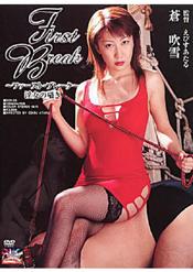 「First Break ~ファースト ブレーク~ 淫女の囁き 蒼吹雪」のパッケージ画像