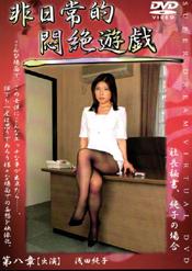 非日常的悶絶遊戯 社長秘書、純子の場合